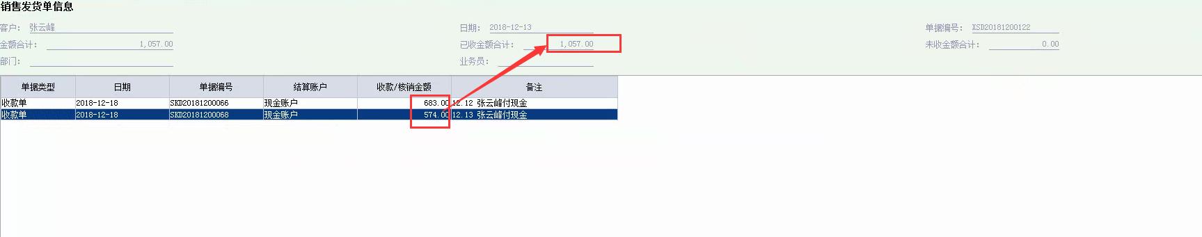 金蝶商贸版标准版7.0   收款单核销金额大于销售单