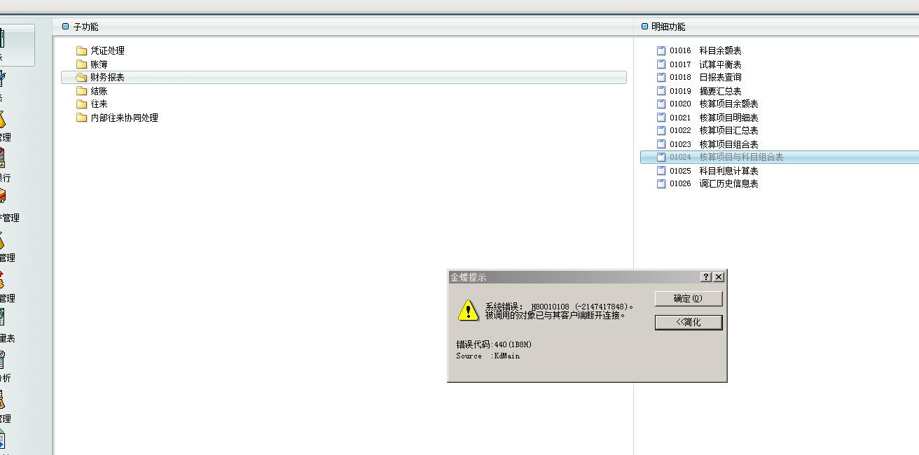 """核算项目与科目组合表,""""被调用的对象已与其客户端断开连接"""""""