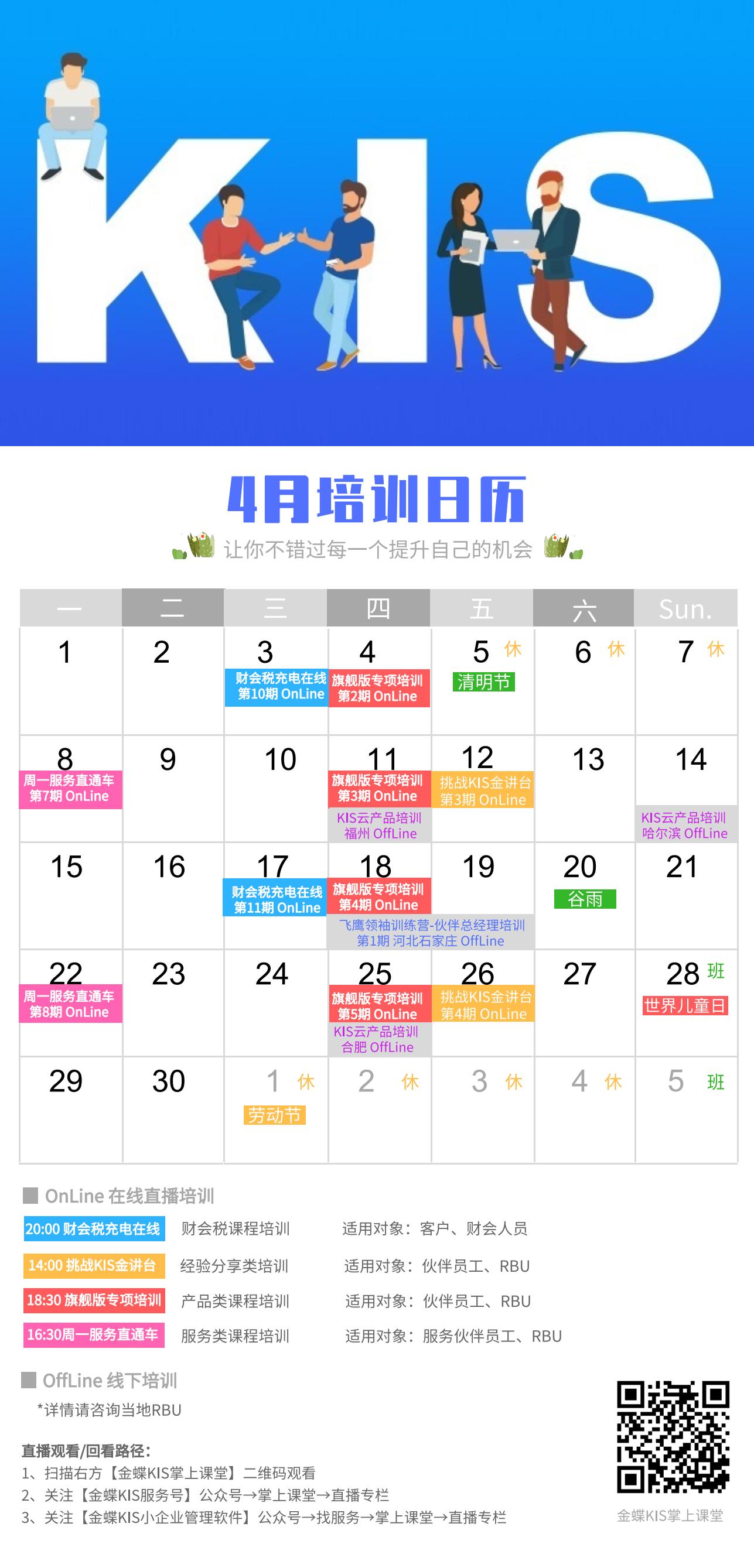 【4月培训日历】让你不错过每一次提升的机会