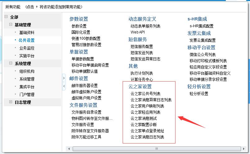 cloud7.2产品系统管理员登录 没有【一键启用云之家】菜单...