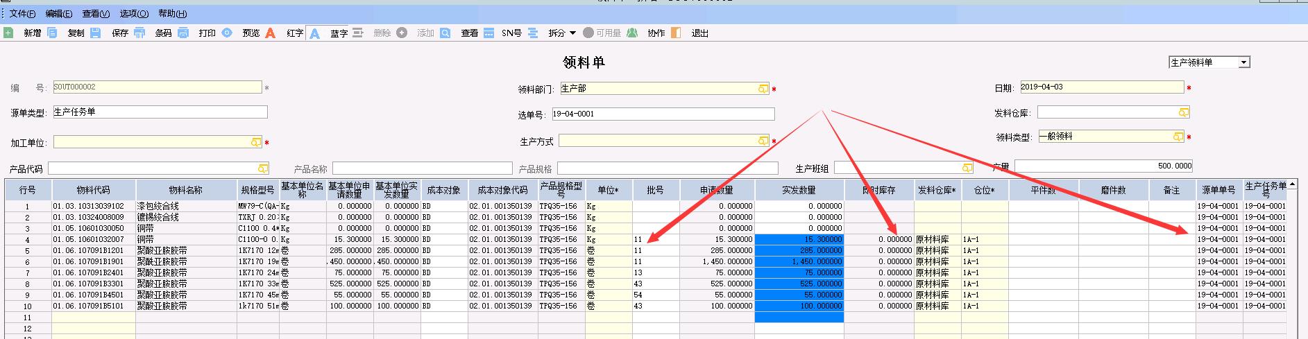K3WSE 15.0生产领料单选择投料单返回,即时库存不显示