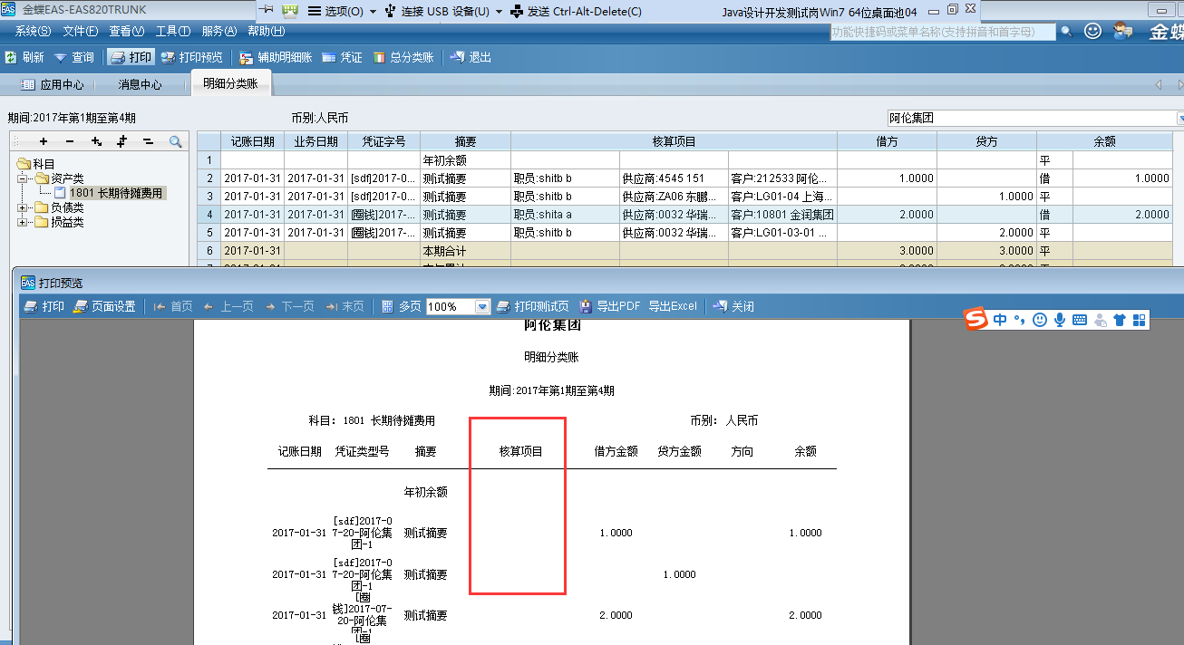明细分类账核算项目打印预览空白