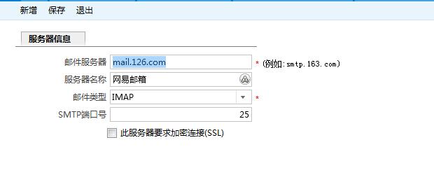 发送服务器或端口号设置不正确。错误消息:发送邮件失败