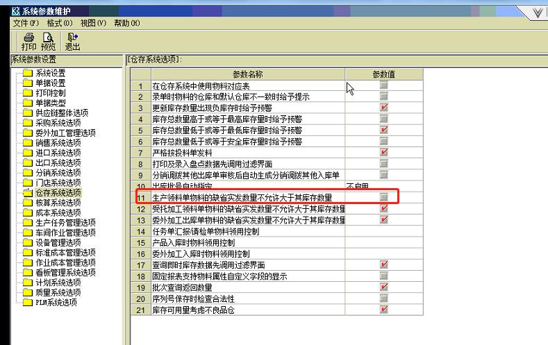 K3wise  生产领料时提示报错:数据读取错误。