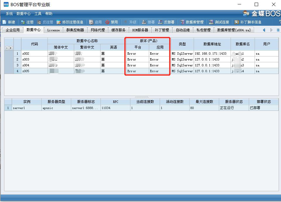 数据中心错误,EAS客户端无法登录