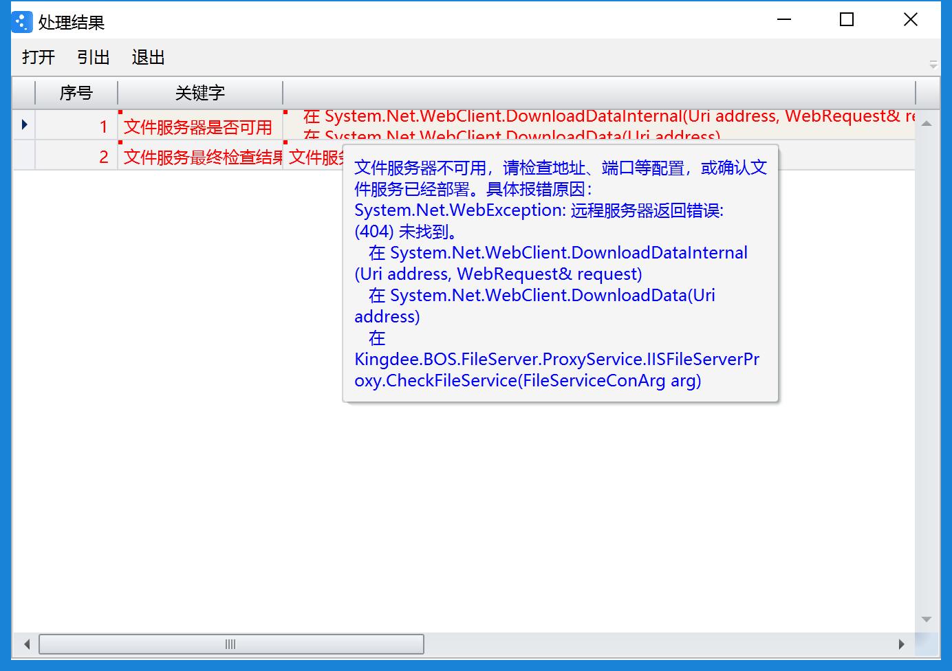 文件服务器配置不成功的问题
