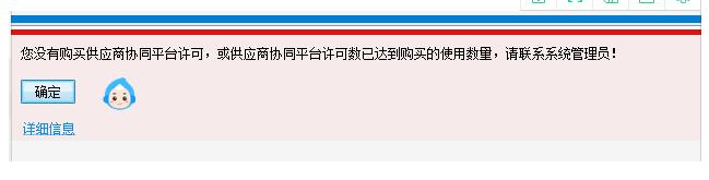 供应商协同用户登陆许可没有