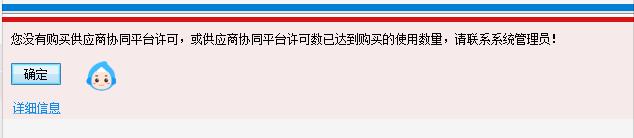 供应商协同用户登陆提示没有许可