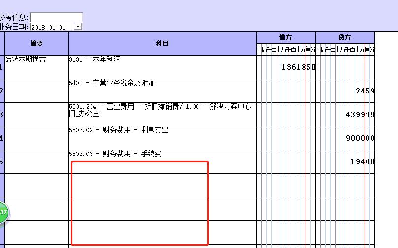 15.0结转损益凭证科目不全,结转后还有余额