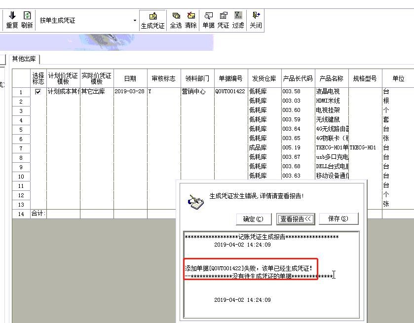 单据生成凭证提示已生成,点凭证提示单据未生成凭证