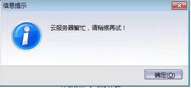 标准版登录提示云服务器繁忙,请稍后再试!!!