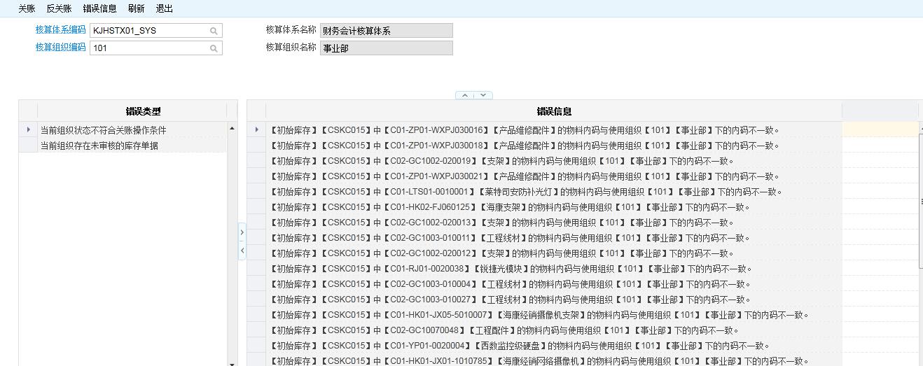 关账提示初始库存内码与库存组织内码不一致