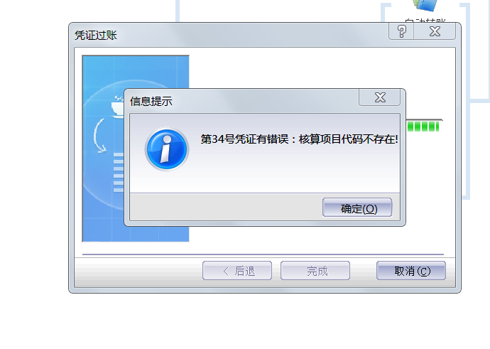 KIS行政事业版10.0 年底结转核算项目代码不存在