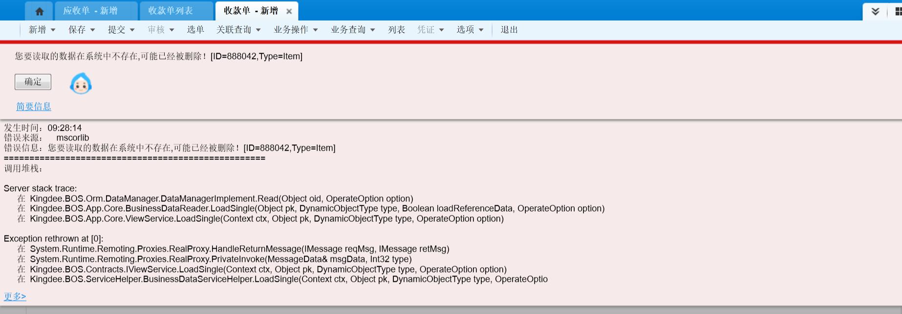 收款单录入客户时报错,cloud7.3,Oracle数据库