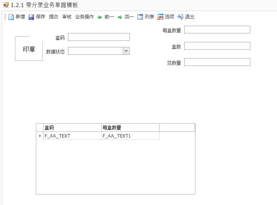 如何将单据头中输入的内容传递到单据体中?
