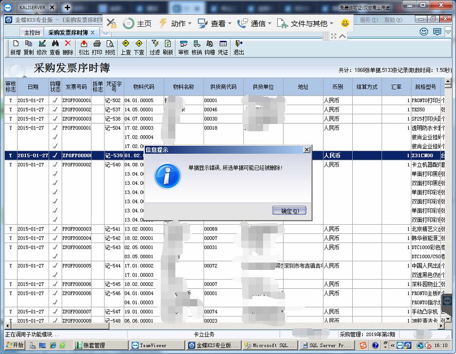采购发票序时簿单据点开显示错误,所选单据可能被删除