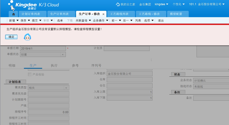 生产组织没有设置默认排程模型,请检查排程模型设置!