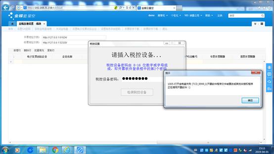 急!开票软件程序文件被篡改或其他非授权程序正在调用开票软件