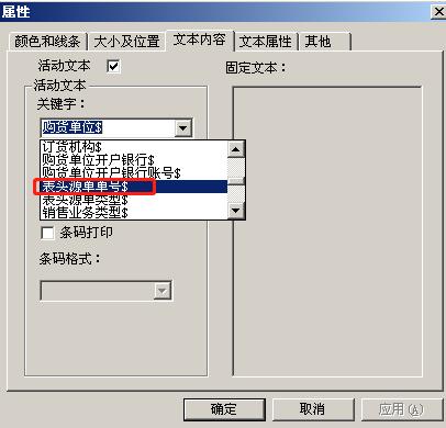 套打,表头源单单号,15.0里有补丁更新这个功能吗