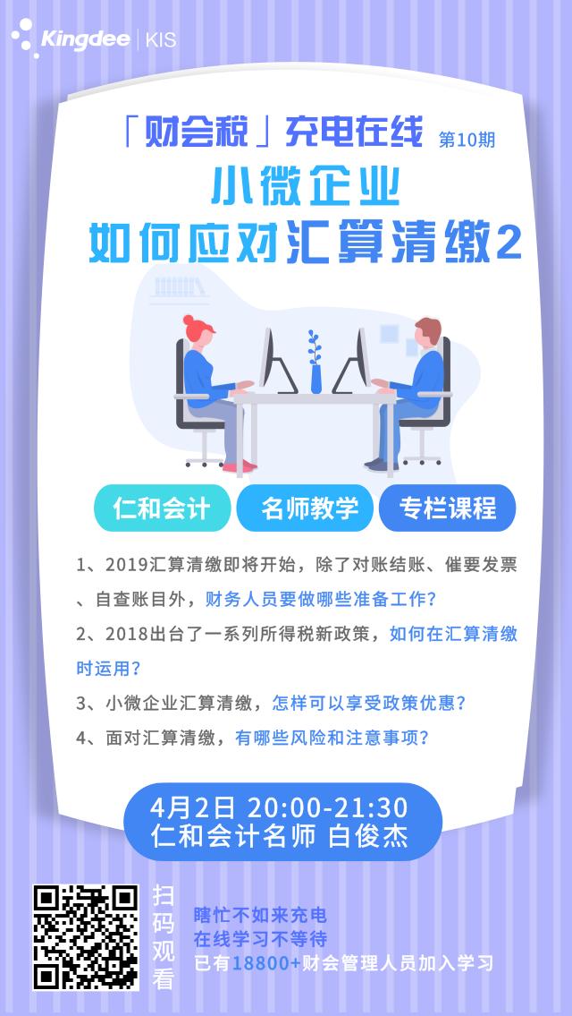 免费!【财会税直播】第10期 小微企业如何应对汇算清缴(2)
