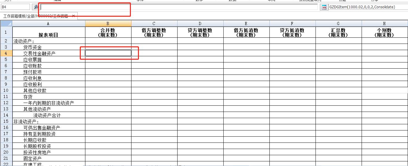 合并报表中的工作底稿fx公式