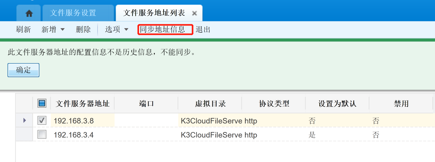 文件服务器迁移