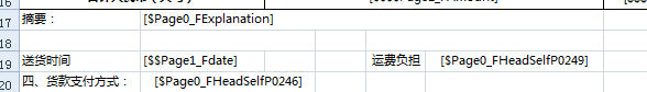 Excel套打不打印空白行