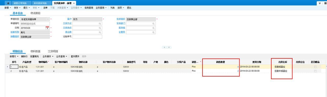 销售订单下推发货通知单配置批号拣货服务