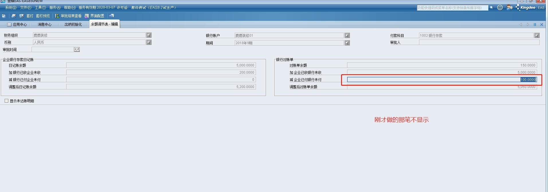 8.5初始化录入银行未达账余额调节表查不到