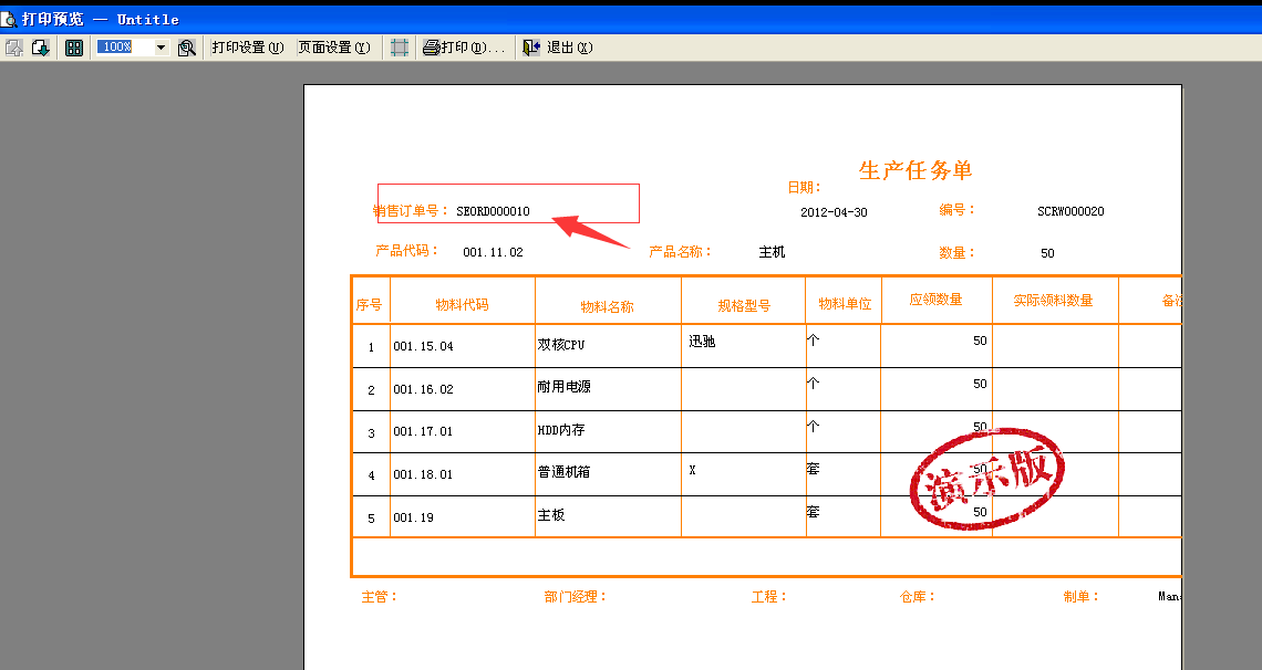 12.3生产任务单套打,多个销售订单只显示一个销售订单号