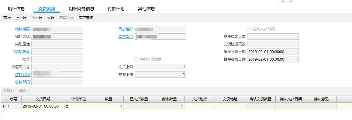 采购订单下推收料通知单不符合条件