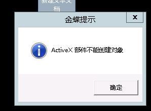 安装bos单据部署包时,提示activex 部件不能创建对象