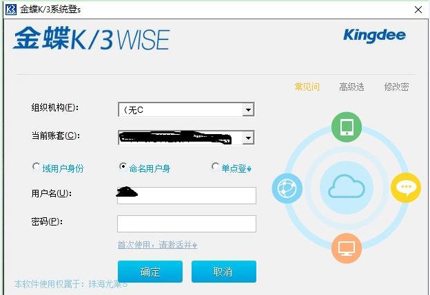 K3登录页面没有语言选项