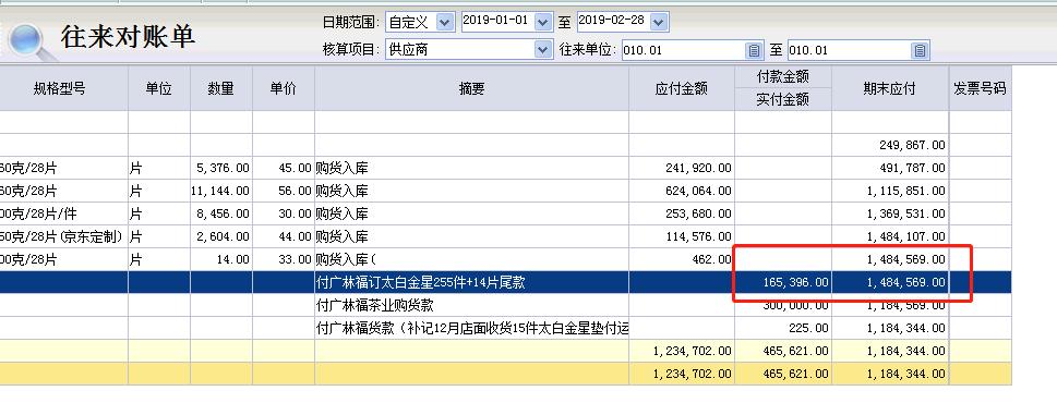 商贸版8.0往来对账单余额不对