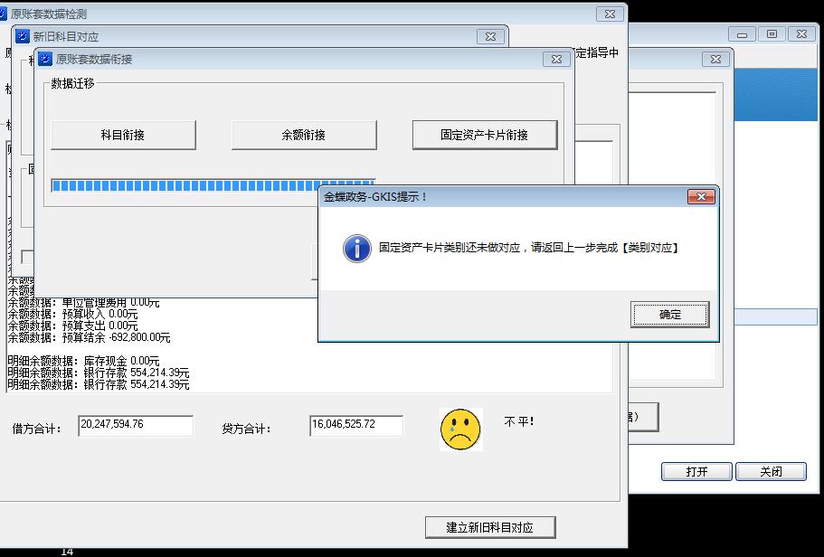 衔接工具补提折旧显示已经生成凭证,但是查不到凭证,是操作有误