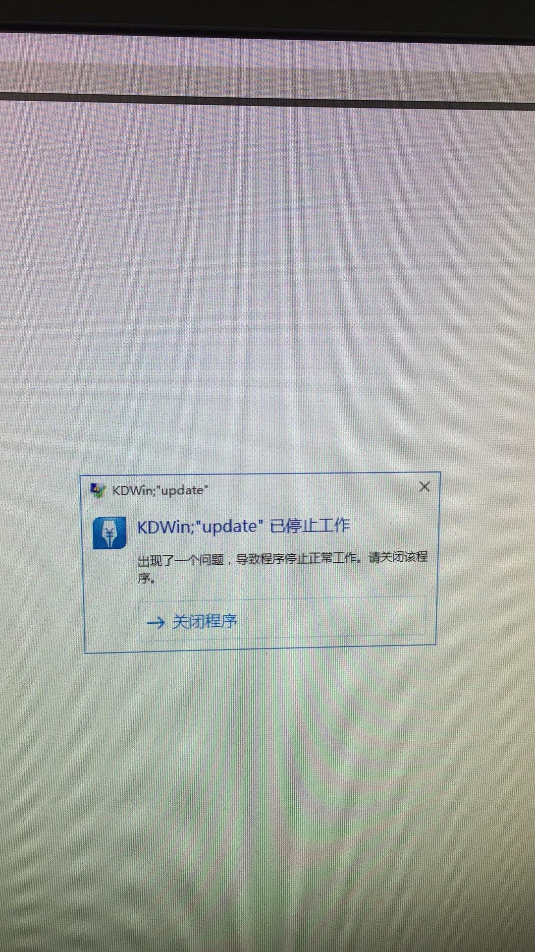 明细账打印到一半提示程序已停止工作