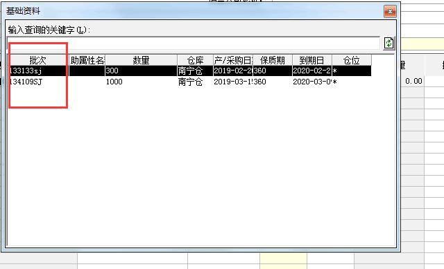 入库时批号的字母为大写,出库自动转换成小写