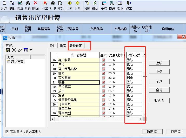 关于单据列显示格式