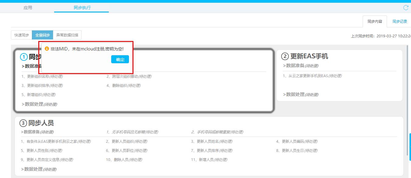 【已解决】客户shr8.5生产库同步云之家提示:非法MID