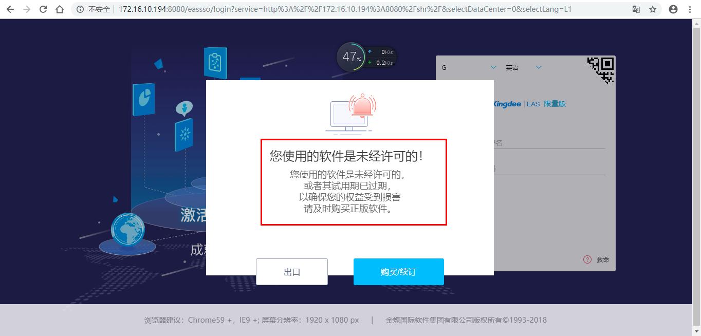 【已解决】web登录shr时提示您使用的软件是未经许可的!