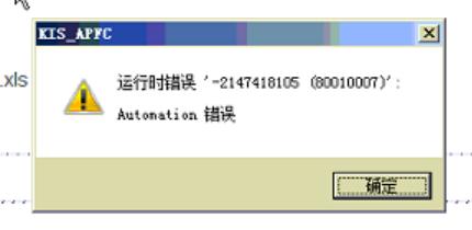 单个账套 登录报错 提示未设置变量