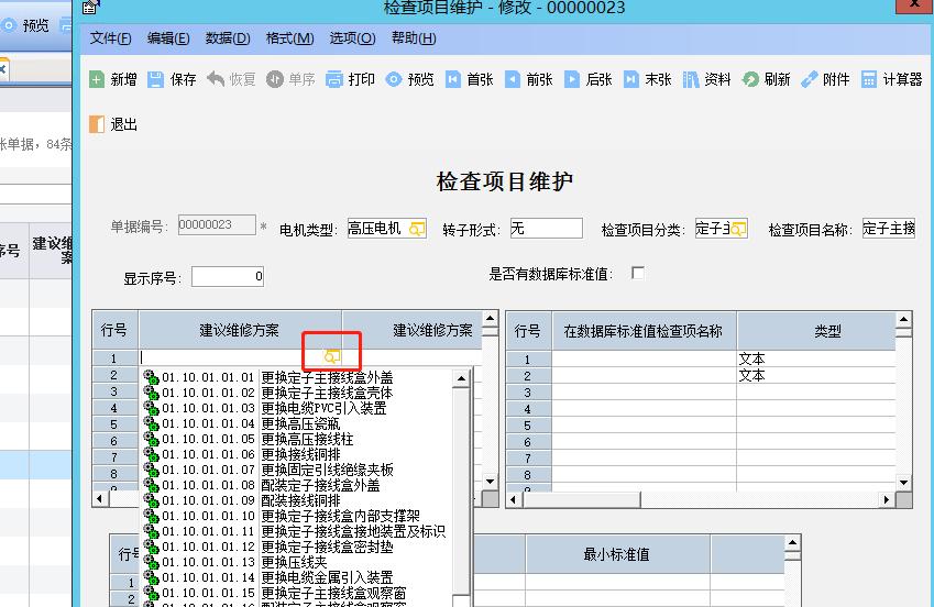 自定义单据体携带自定义基础资料只能显示5个字