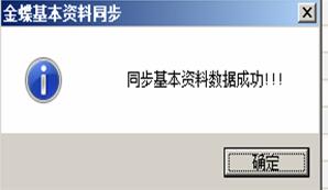 同步基础资料时提示:该登录名来自不受信任的域