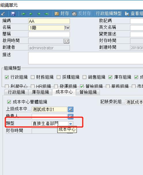 生产订单表头主制部门选不到资料