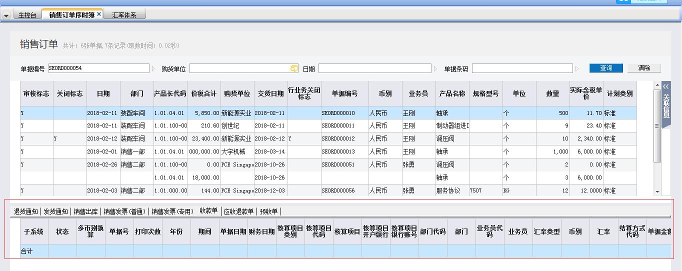 关联信息的单据序时簿拖动后怎样保存格式