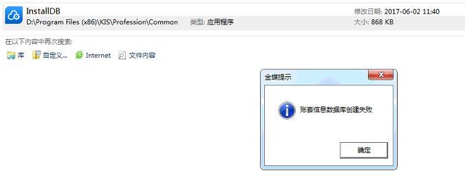 安装软件提示