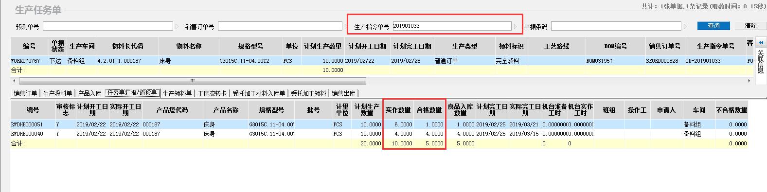 任务单汇报合格数量