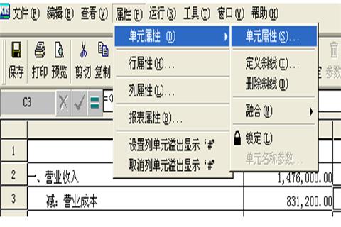 金蝶KIS让报表数据显示两位数的方法