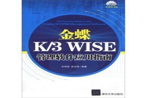 金蝶K/3 WISE和金蝶K/3 Cloud的区别
