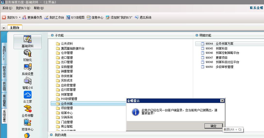 此用户已经在另一台客户端登录,您当前用户已被踢出,请重新登录